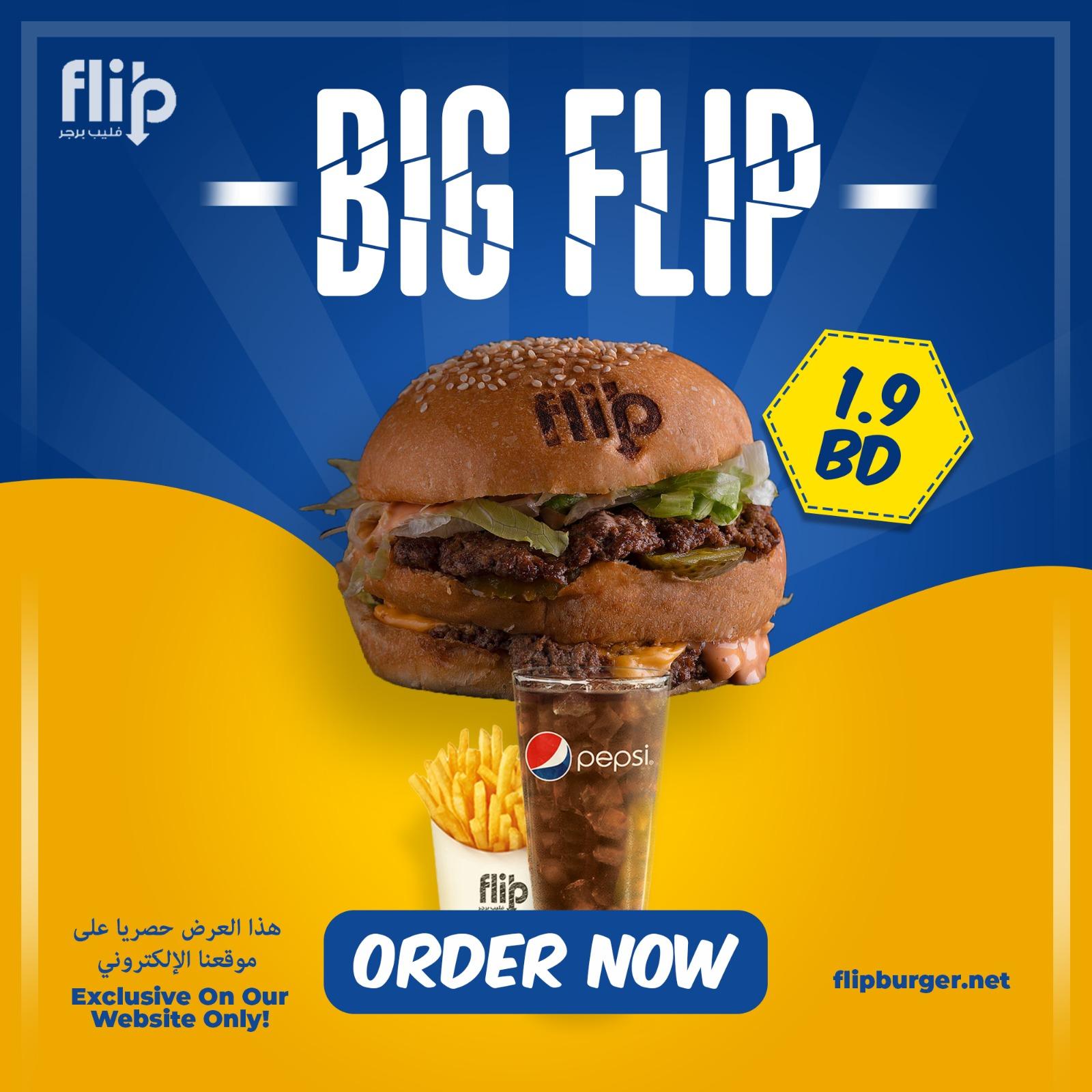Big Flip Meal وجبة البيج فليب